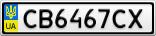 Номерной знак - CB6467CX