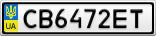 Номерной знак - CB6472ET