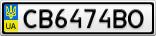 Номерной знак - CB6474BO
