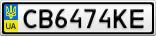 Номерной знак - CB6474KE