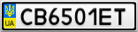 Номерной знак - CB6501ET