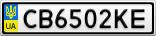 Номерной знак - CB6502KE