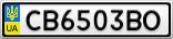 Номерной знак - CB6503BO