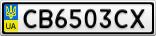 Номерной знак - CB6503CX