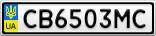 Номерной знак - CB6503MC