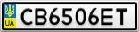 Номерной знак - CB6506ET
