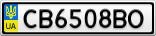 Номерной знак - CB6508BO
