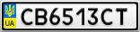 Номерной знак - CB6513CT