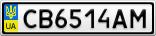 Номерной знак - CB6514AM