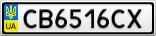 Номерной знак - CB6516CX
