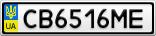 Номерной знак - CB6516ME