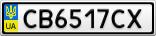 Номерной знак - CB6517CX