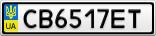Номерной знак - CB6517ET