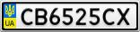 Номерной знак - CB6525CX