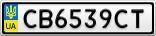 Номерной знак - CB6539CT