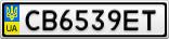 Номерной знак - CB6539ET