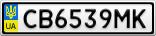 Номерной знак - CB6539MK