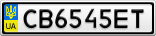 Номерной знак - CB6545ET