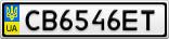 Номерной знак - CB6546ET