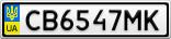 Номерной знак - CB6547MK