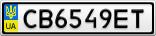 Номерной знак - CB6549ET