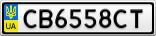 Номерной знак - CB6558CT