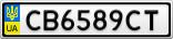Номерной знак - CB6589CT