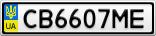 Номерной знак - CB6607ME