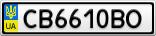 Номерной знак - CB6610BO