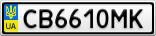 Номерной знак - CB6610MK