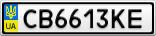Номерной знак - CB6613KE