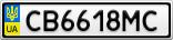 Номерной знак - CB6618MC