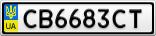 Номерной знак - CB6683CT