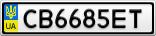 Номерной знак - CB6685ET