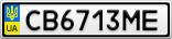 Номерной знак - CB6713ME