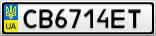 Номерной знак - CB6714ET