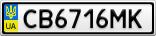 Номерной знак - CB6716MK