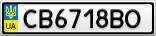Номерной знак - CB6718BO