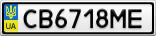 Номерной знак - CB6718ME