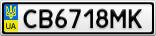 Номерной знак - CB6718MK