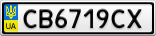 Номерной знак - CB6719CX