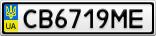Номерной знак - CB6719ME