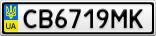 Номерной знак - CB6719MK