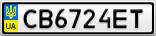 Номерной знак - CB6724ET
