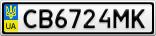 Номерной знак - CB6724MK