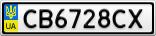 Номерной знак - CB6728CX