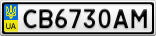 Номерной знак - CB6730AM