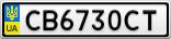 Номерной знак - CB6730CT