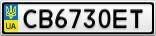 Номерной знак - CB6730ET