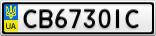 Номерной знак - CB6730IC